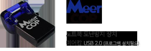 노트북 도낭방지 장치 미어캅 USB2.0 (프로그램 설치필요)